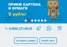 Простая интеграция сайта с whatsapp, viber и telegram